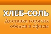 """Доставка горячих обедов от """"Хлеб-Соль"""""""